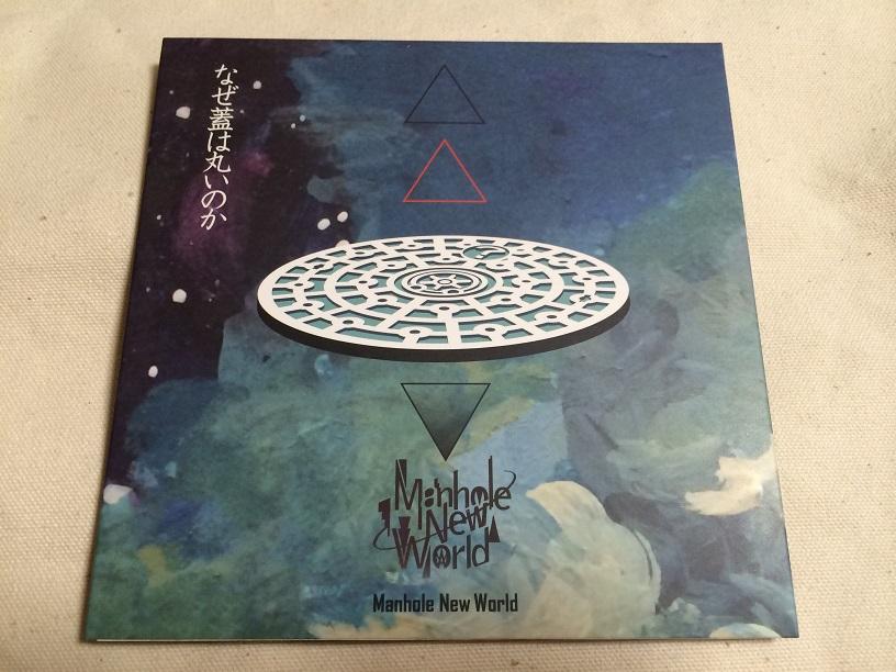 """Manhole New World""""なぜ蓋は丸いのか"""" ~マルハチ私的名盤百選その33~_e0052576_00052347.jpg"""