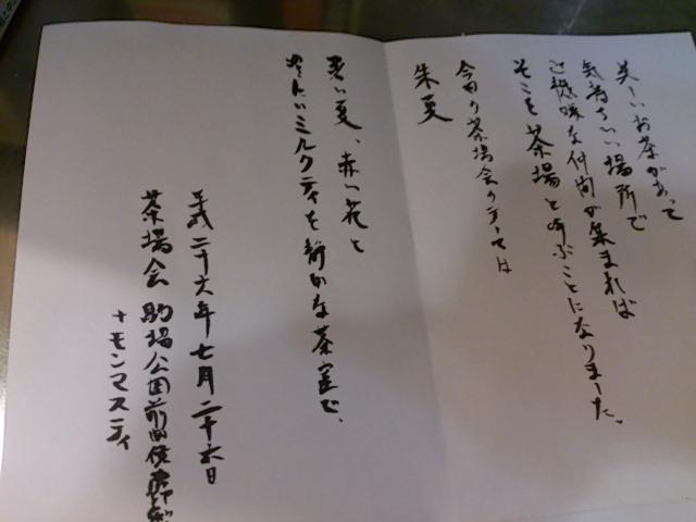 『山本さんの茶会』_a0075684_2236506.jpg