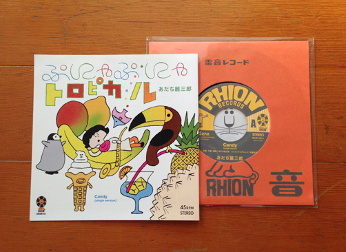 【design】あだち麗三郎 7inch「Candy」_c0146191_20445730.jpg