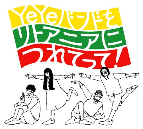 【design】「YeYeバンドをリトアニアにつれてって!」ロゴ_c0146191_21194360.jpg