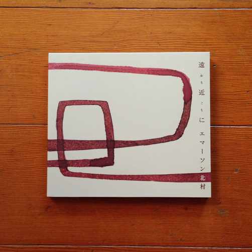 【design】エマーソン北村 ソロアルバム「遠近(おちこち)に」_c0146191_21245629.jpg