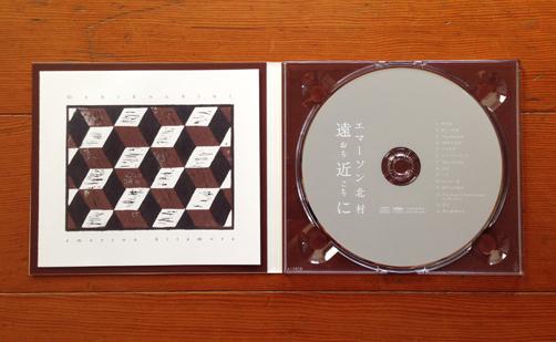 【design】エマーソン北村 ソロアルバム「遠近(おちこち)に」_c0146191_21250292.jpg