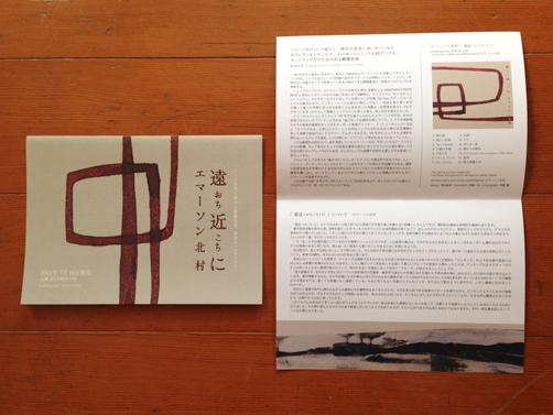 【design】エマーソン北村 ソロアルバム「遠近(おちこち)に」_c0146191_21250905.jpg