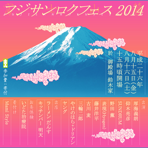 【design】フジサンロクフェス2014 WEBフライヤー_c0146191_21463532.jpg