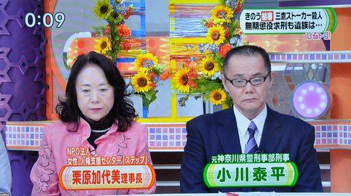 TBSテレビ「ひるおび」出演_b0154492_1816185.jpg