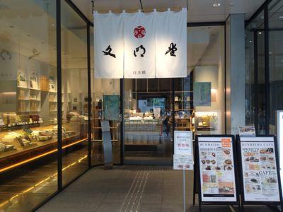 日本橋でお茶をする。_c0267598_856090.jpg