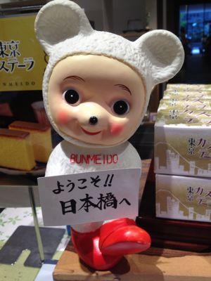 日本橋でお茶をする。_c0267598_856167.jpg