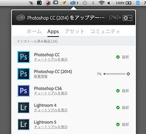 Adobe Creative Cloud の10ヶのアプリケーションのアップデータが出た!_b0194208_16381665.jpg