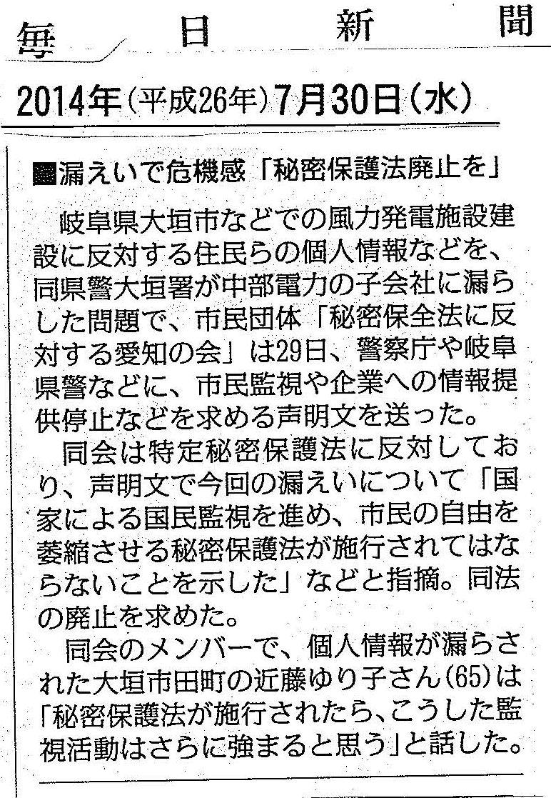 岐阜県警による市民団体監視・漏えいに対して抗議声明発表_c0241022_18220134.jpg
