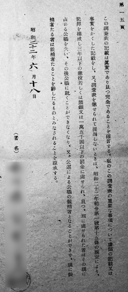 公職追放令(ポツダム勅令)に関する調査表 新潟県 昭和22年 : 古書 古 ...