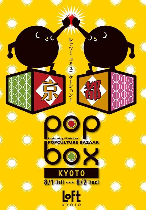 8/1~9/1 POPBOX 京都 開催のお知らせ!!!_f0010033_11421599.jpg
