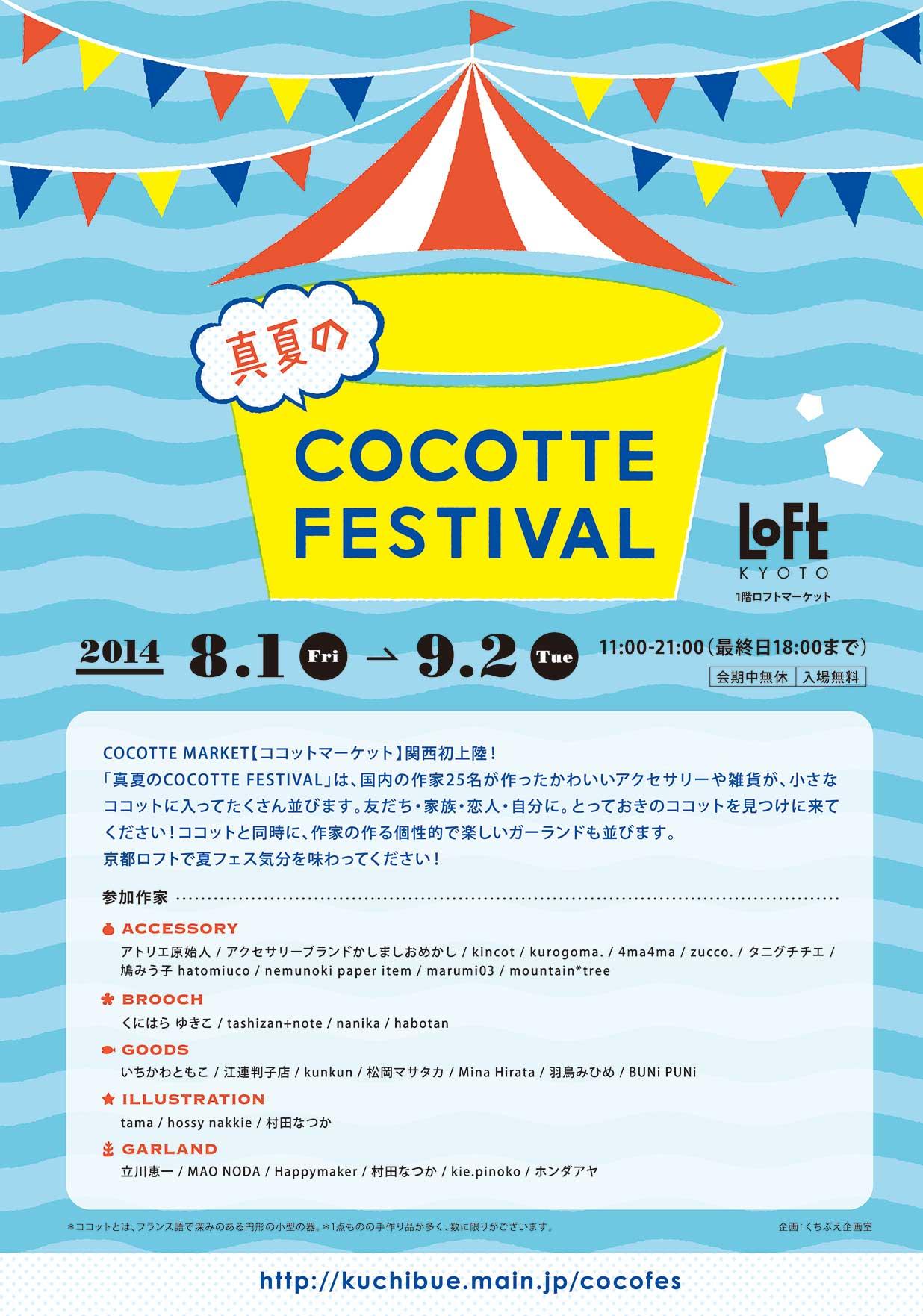 8/1~9/1 POPBOX 京都 開催のお知らせ!!!_f0010033_1143778.jpg