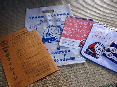 ひさびさごずっちょ探索隊-NHK登場!?_f0182936_20192011.jpg