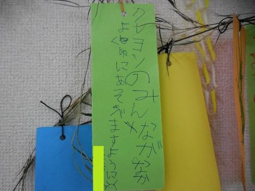 ☆七夕☆_b0257143_17431225.jpg
