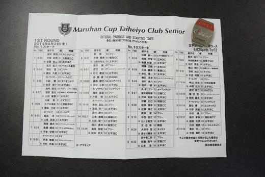 マルハンカップ 太平洋クラブシニア_a0154045_18374586.jpg
