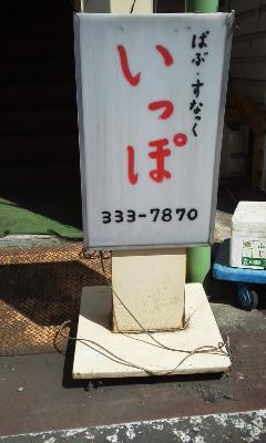 横浜でキャンペーン_d0051146_21213633.jpg
