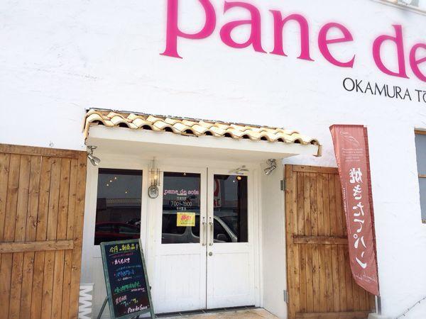 pane  de  soia (パン・デ・ソイア)_e0292546_1144830.jpg