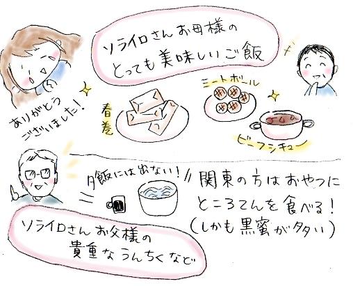 【絵日記風】 東京ビッグサイト出展してきました~番外編②~_f0228652_11272430.jpg