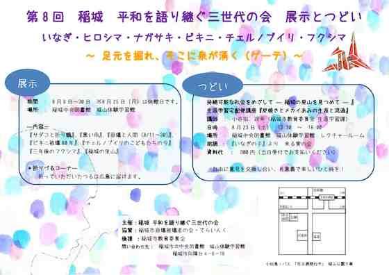 第8回 稲城 平和を語り継ぐ三世代の会 展示とつどい_b0002954_5535877.jpg