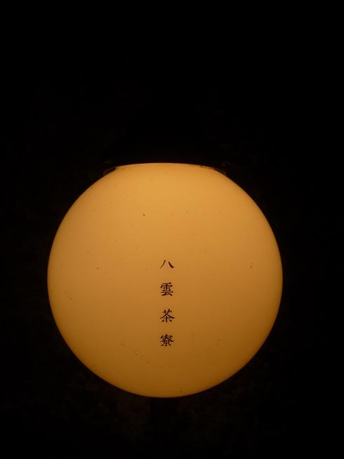八雲茶寮。。。夏は夜。。。。。。♪•*¨*•.¸¸♪♡✝_a0053662_139550.jpg