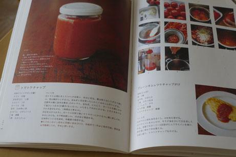 トマトケチャップ作ってみました。_f0222692_523665.jpg