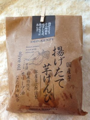 """日本橋のお土産""""芋屋金次郎""""_c0267598_11552216.jpg"""