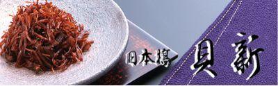 """日本橋のお土産""""芋屋金次郎""""_c0267598_1155247.jpg"""