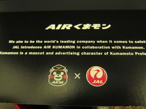 JALのとろなまドーナツと、AIRくまモンな機内食_d0240098_10241280.jpg
