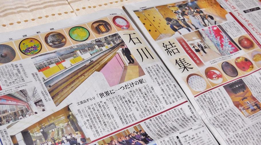 新幹線金沢駅舎に石川の伝統工芸品 2014.07.30_c0213599_00144080.jpg