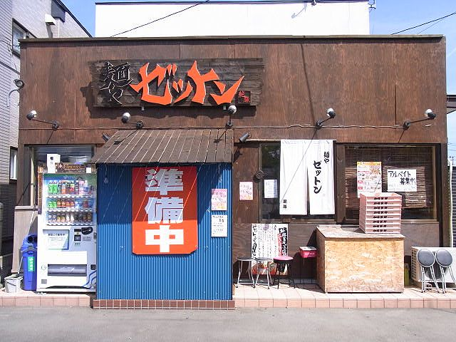 ◆ 麺やゼットン ◆_c0078202_161427.jpg