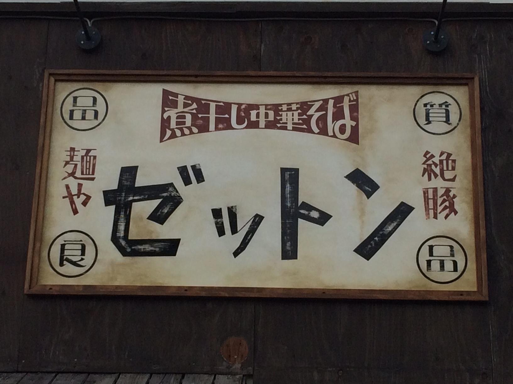 ◆ 麺やゼットン ◆_c0078202_16383045.jpg