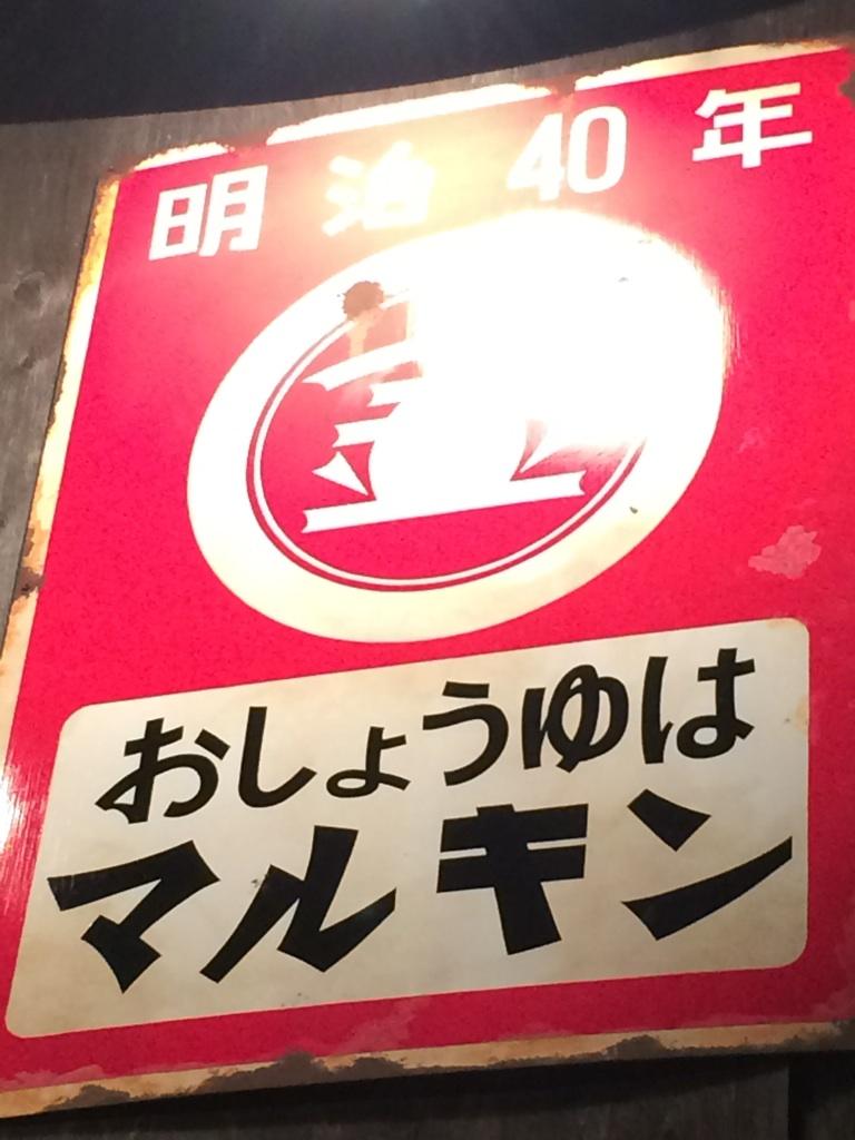 ◆ 麺やゼットン ◆_c0078202_16573448.jpg