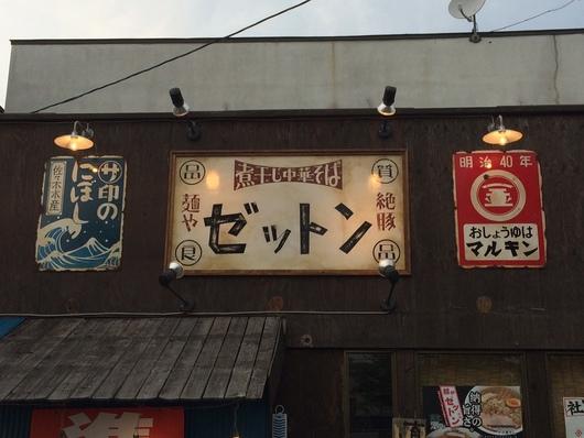 ◆ 麺やゼットン ◆_c0078202_1727678.jpg