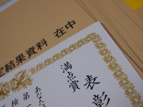 漢字検定の結果が出ました!_b0177103_01025634.jpg