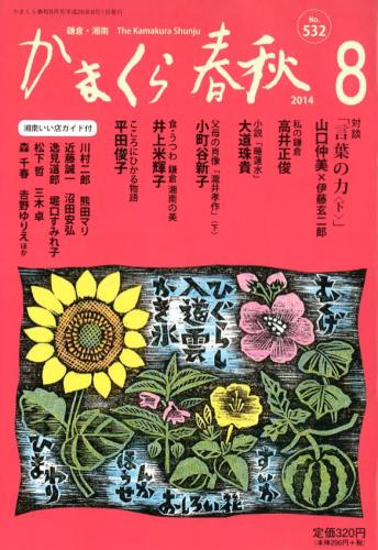 【掲載情報】かまくら春秋_f0201310_17301064.png