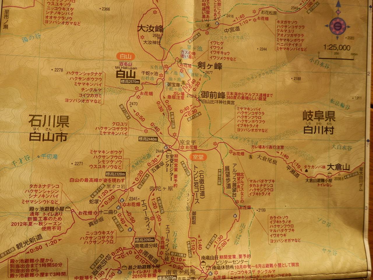 霊峰 白山(4)_f0219710_1483917.jpg