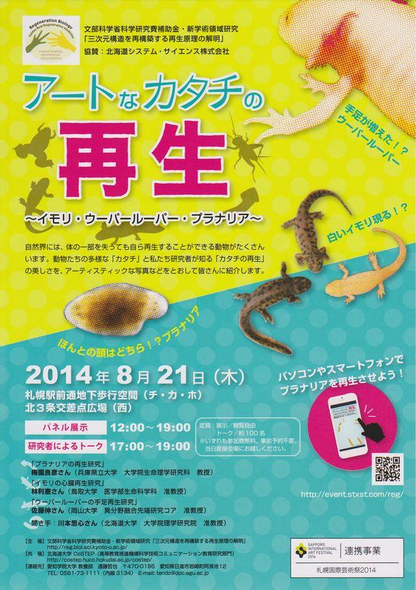 煙る夕暮れ 札幌芸術祭に科学が乱入のニュース_c0025115_18491788.jpg