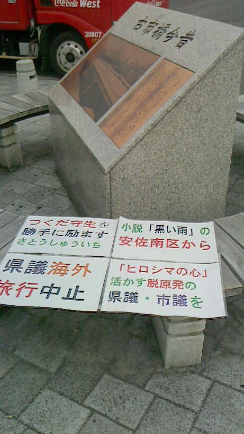 さとうしゅういち、2ヶ月ぶりに広島市内各地で街頭演説_e0094315_9471520.jpg