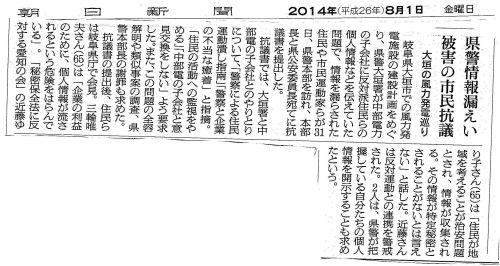 岐阜県警により監視・情報漏えいされた市民が岐阜県警に抗議文提出_c0241022_13055056.jpg