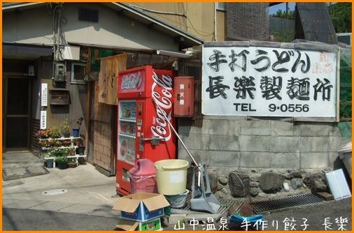 うどん県に行ってきたの巻_a0041925_21094174.jpg