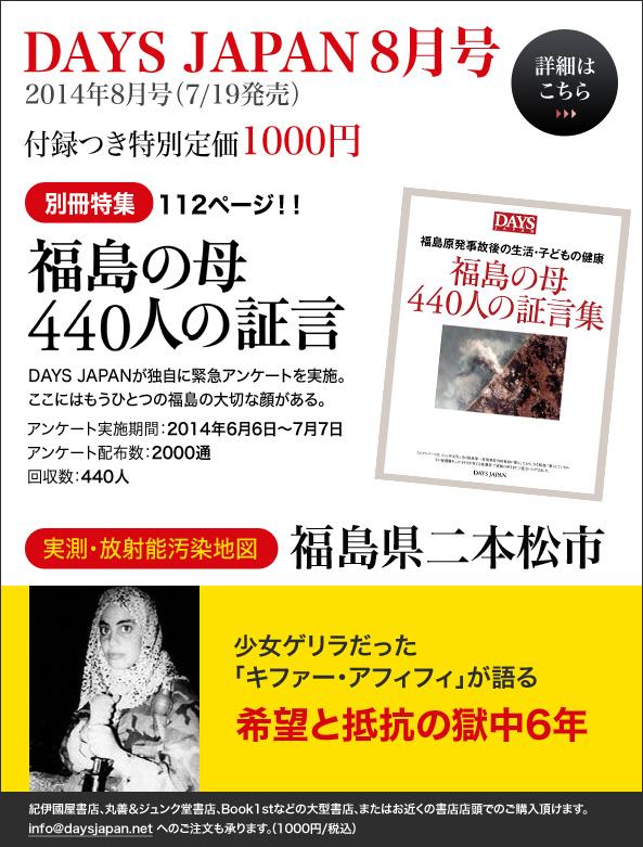 DAYS JAPAN8月号特集『福島の母440人の証言』_c0024539_03856100.jpg