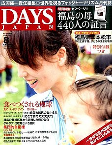 DAYS JAPAN8月号特集『福島の母440人の証言』_c0024539_0393221.jpg
