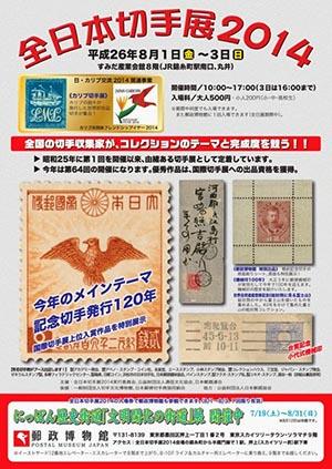 「郵便フリマ in カリブ切手展」に参加します_f0152544_815834.jpg