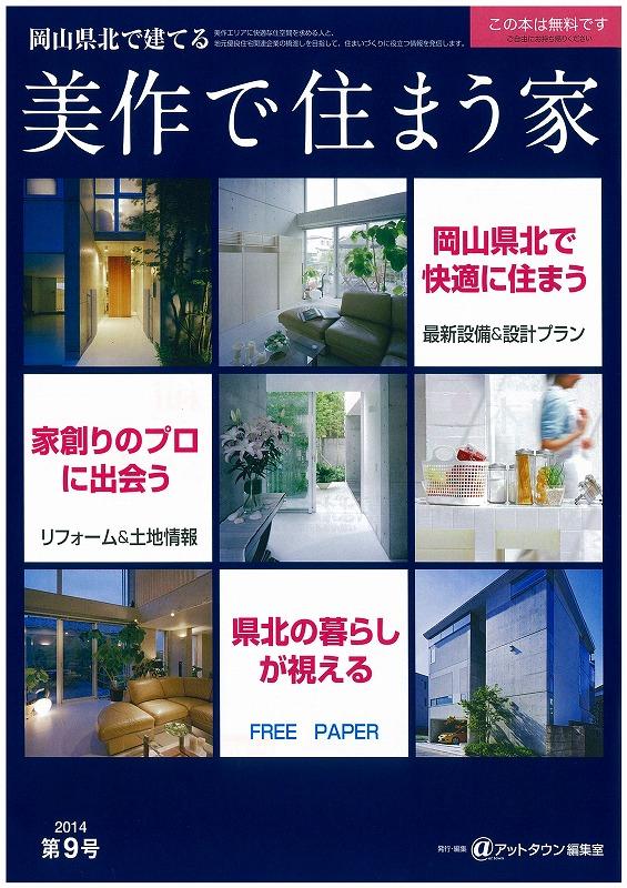 「美作で住まう家」 2014年 第9号に、梶岡建設が掲載されています_f0151251_8423917.jpg