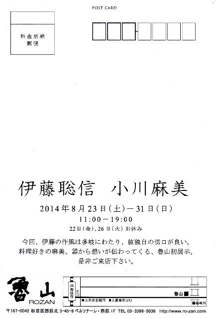 8月魯山展示DM_b0219956_15221180.jpg