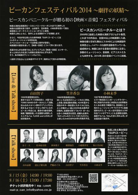 映画 「SUPI スーピー」 予告編 ピーカンフェスティバル せんがわ劇場_f0117059_223257.jpg