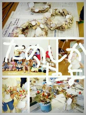 夏休みワークショップ終了_b0241864_1028102.jpg