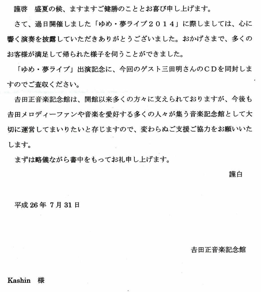 14年8月1日・三田明_c0129671_16521267.jpg