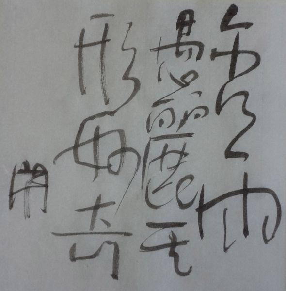 朝歌8月1日_c0169176_07561701.jpg