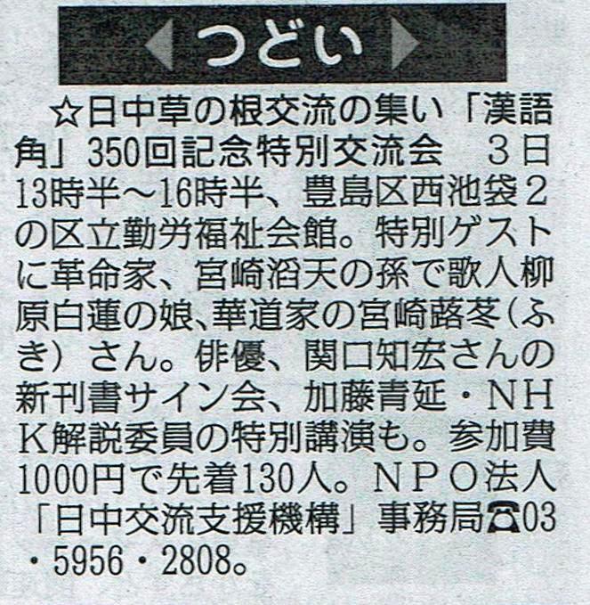 日中草の根交流の集い案内、本日の毎日新聞朝刊に掲載された_d0027795_1013023.jpg
